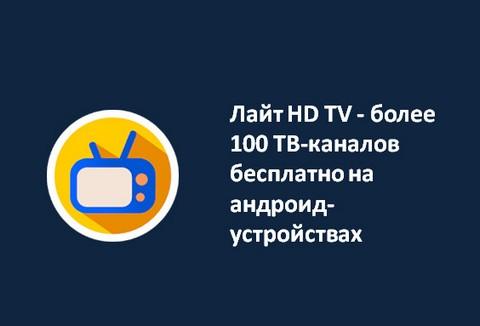 Лайт HD TV - более 100 ТВ-каналов бесплатно на андроид-устройствах