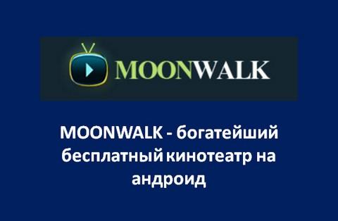 MOONWALK - богатейший бесплатный кинотеатр тестируем на X-96