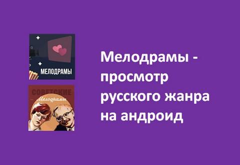 Мелодрамы - просмотр русского жанра на андроид