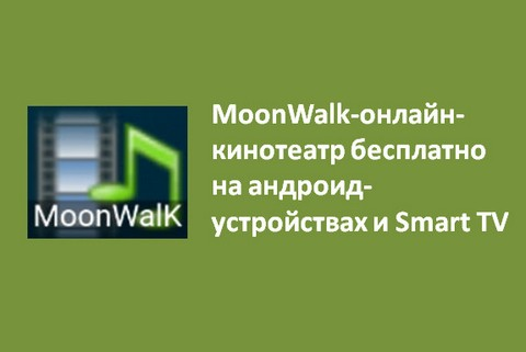 moonwalk онлайн кинотеатр бесплатно на андроид устройствах и smart tv