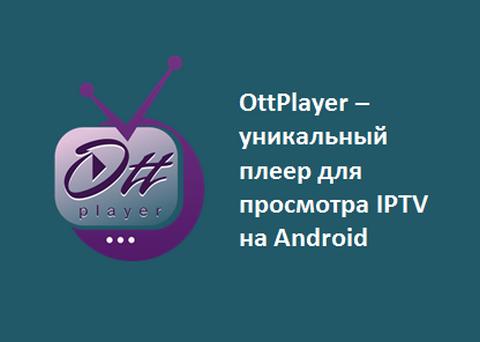 OttPlayer – уникальный плеер для просмотра IPTV на Android