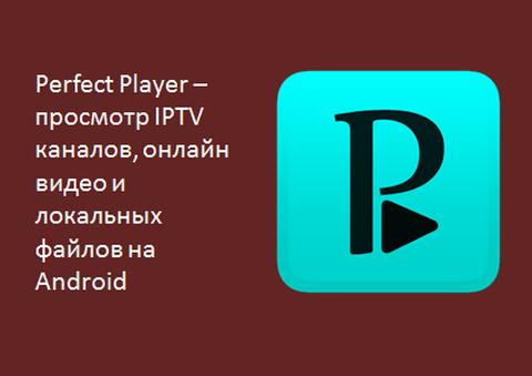 Perfect Player – просмотр IPTV каналов, онлайн видео и локальных файлов на Android
