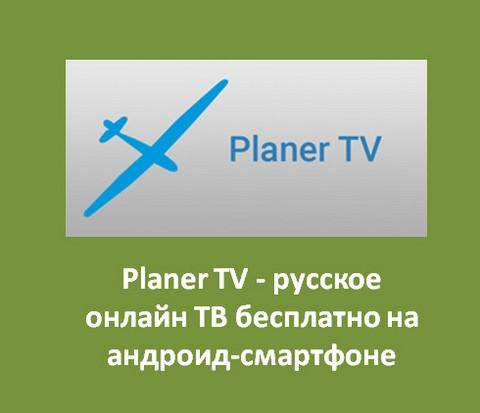 Planer TV - русское онлайн ТВ бесплатно на андроид-смартфоне