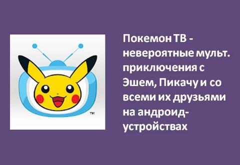 Покемон ТВ - невероятные мульт. приключения с Эшем, Пикачу и со всеми их друзьями на андроид-устройствах