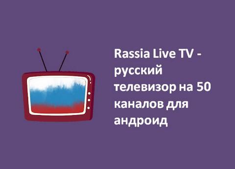 Rassia Live TV - русский телевизор на 50 каналов для андроид