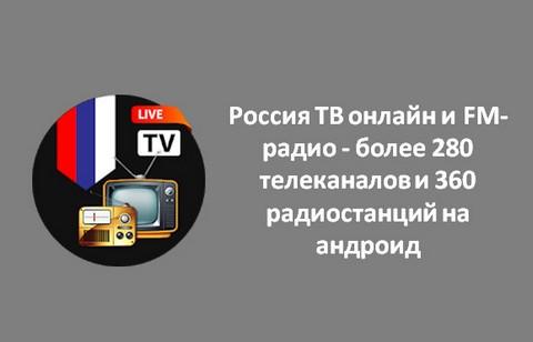 Россия ТВ онлайн и FM-радио, Россия ТВ онлайн и FM-радио приложение, Россия ТВ онлайн и FM-радио приложение тестируем на X-96