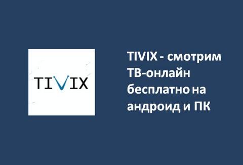 TIVIX - смотрим ТВ-онлайн бесплатно на андроид и ПК