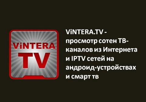 ViNTERA.TV - просмотр сотен ТВ-каналов из Интернета и IPTV сетей на андроид-устройствах и смарт тв