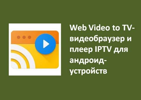 Web Video to TV-видеобраузер и плеер IPTV для андроид-устройств