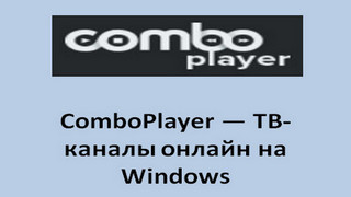 ComboPlayer-TV-kanaly-onlajn-na-Windows
