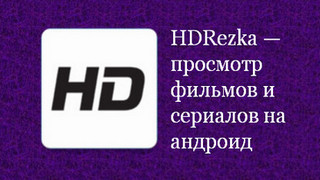 HDRezka-prosmotr-filmov-i-serialov-na-android