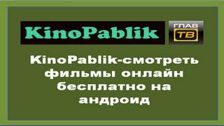 KinoPablik-smotret-filmy-onlajn-besplatno-na-android