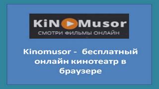 Kinomusor-besplatnyj-onlajn-kinoteatr-v-brauzere