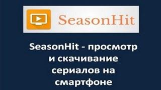 SeasonHit-prosmotr-i-skachivanie-serialov-na-smartfone