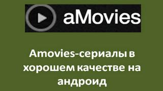 Amovies-serialy-v-horoshem-kachestve-na-android