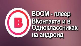 BOOM-pleer-VKontakte-i-v-Odnoklassnikah-na-android