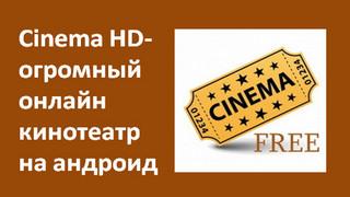 Cinema-HD-ogromnyj-onlajn-kinoteatr-na-android