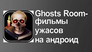 Ghosts-Room-filmy-uzhasov-na-android