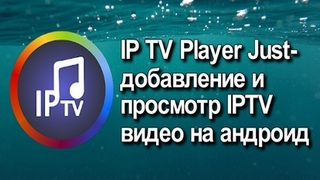 IP-TV-Player-Just-dobavlenie-i-prosmotr-IPTV-video-na-android