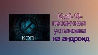 Kodi-18-pervichnaya-ustanovka-na-android