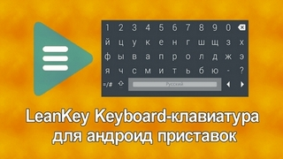 LeanKey-Keyboard-klaviatura-dlya-android-pristavok