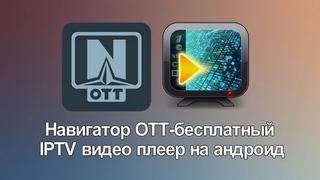 Navigator-OTT-besplatnyj-IPTV-video-pleer-na-android