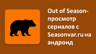 Out-of-Season-prosmotr-serialov-s-Seasonvar.ru-na-android