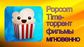 Popcorn-Time-torrent-filmy-mgnovenno