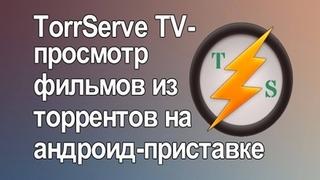 TorrServe-TV-prilozhenie-dlya-prosmotra-i-skachivaniya-torrent-fajly-na-android-ustrojstvah