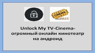 Unlock-My-TV-Cinema-ogromnyj-onlajn-kinoteatr-na-android