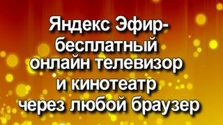 YAndeks-Efir-besplatnyj-onlajn-televizor-i-kinoteatr-cherez-lyuboj-brauzer