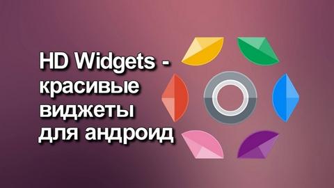 HD Widgets - красивые виджеты для андроид