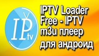 IPTV-Loader-Free-IPTV-m3u-pleer-dlya-android