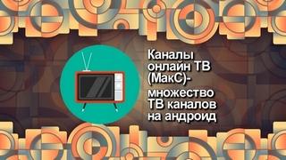 Kanaly-onlajn-TV-MakS-mnozhestvo-TV-kanalov-na-android