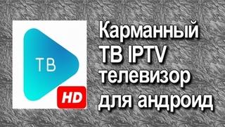 Karmannyj-TV-IPTV-televizor-dlya-android