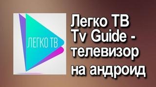 Legko-TV-Tv-Guide-televizor-na-android