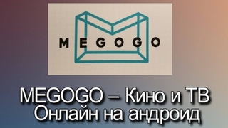 MEGOGO-Kino-i-TV-Onlajn-na-android