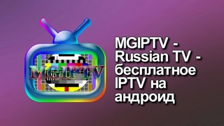 MGIPTV-Russian-TV-besplatnoe-IPTV-na-android