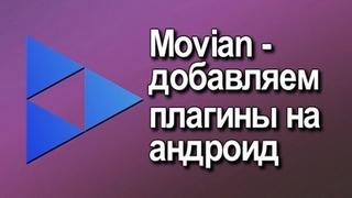 Movian-dobavlyaem-plaginy-na-android
