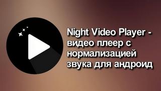 Night-Video-Player-video-pleer-s-normalizatsiej-zvuka-dlya-android