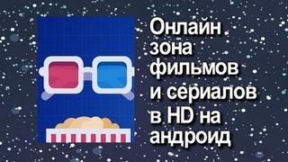 Onlajn-zona-filmov-i-serialov-v-HD-na-android