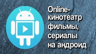 Online-kinoteatr-filmy-serialy-na-android