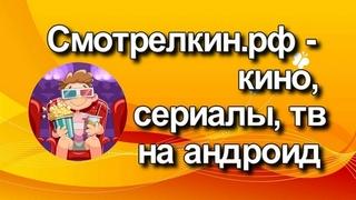Smotrelkin.rf-kino-serialy-tv-na-android