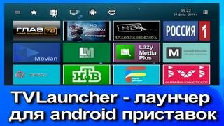 TVLauncher-launcher-dlya-android-pristavok