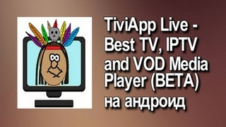 TiviApp-Live-Best-TV-IPTV-and-VOD-Media-Player-BETA-na-android