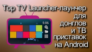 Top-TV-Launcher-launcher-dlya-TV-pristavok-na-Android