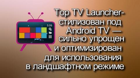 top tv launcher 2 4pda