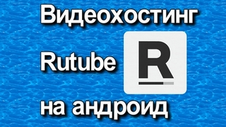 Videohosting-Rutube-na-android