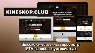 Vysokokachestvennyj-prosmotr-IPTV-na-lyubyh-ustrojstvah