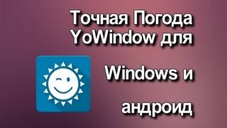 YoWindow-dlya-Windows-i-android